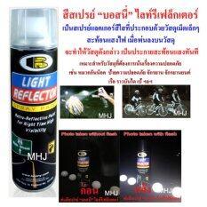 ซื้อ Bosny สีสเปรย์ไลท์รีเฟล็กเตอร์ Light Reflector Spray Paint ถูก ใน กรุงเทพมหานคร