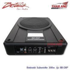 ซื้อ Bostwick ซับบ็อกซ์ 8 Bb D8P ใหม่