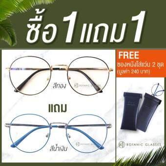 Botanic Glasses กรอบแว่น พร้อมเลนส์กรองแสง ซื้อ1แถม1 (ทองแถมสีอื่นๆ) แว่นตาวินเทจ ทรงหยดน้ำ แว่นตา วัสดุคุณภาพดี แข็งแรง น้ำหนักเบา FREE ซองหนังใส่แว่น+ผ้าเช็ดแว่นนาโน 2 ชุด