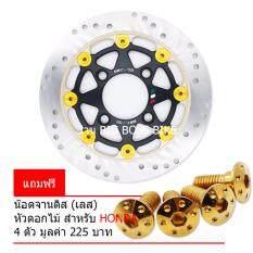 ขาย Boushi จานสร้างแท้ กวนตีน V 3 สำหรับ Pcx Msx Zoomer Msx Sf สีดำ หมุดทอง ฟรี น๊อตจานดิสเลส หัวดอกไม้ ทอง 4 ตัว มูลค่า 225 บาท Bb Msx เป็นต้นฉบับ