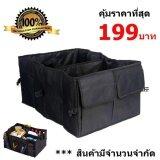 ทบทวน ที่สุด Box Organizer Car กระเป๋าอเนกประสงค์ กล่องเก็บของหลังรถ พับเก็บได้ รุ่น A15 1011