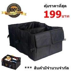 ความคิดเห็น Box Organizer Car กระเป๋าอเนกประสงค์ กล่องเก็บของหลังรถ พับเก็บได้ รุ่น A15 1011