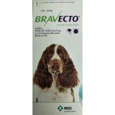 ซื้อ Bravecto นน 10 20 Kg ยากำจัดเห็บหมัด ชนิดเม็ด Msd เป็นต้นฉบับ