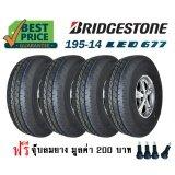 ขาย Bridgestone 195 14 Leo677 4 เส้น ปี 17 ฟรี จุ๊บยาง 4 ตัว มูลค่า 200 บาท