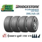 ซื้อ Bridgestone 195 65 15 Gr100 4 เส้น ปี 17 ฟรี จุ๊บยาง 4 ตัว มูลค่า 200 บาท Bridgestone ออนไลน์