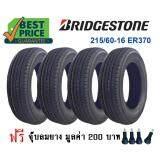 Bridgestone 215 60R16 Er370 4 เส้น ปี 16 ฟรี จุ๊บยาง 4 ตัว มูลค่า 200 บาท Bridgestone ถูก ใน กรุงเทพมหานคร
