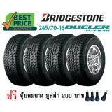 ราคา Bridgestone 245 70 16 D840 4 เส้น ปี 17 ฟรี จุ๊บยาง 4 ตัว มูลค่า 200 บาท ที่สุด