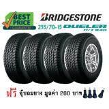 ขาย Bridgestone 255 70 15 D840 4 เส้น ปี 17 ฟรี จุ๊บยาง 4 ตัว มูลค่า 200 บาท Bridgestone ผู้ค้าส่ง