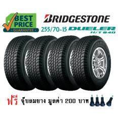 ส่วนลด สินค้า Bridgestone 255 70 15 D840 4 เส้น ปี 17 ฟรี จุ๊บยาง 4 ตัว มูลค่า 200 บาท
