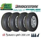 ราคา ราคาถูกที่สุด Bridgestone 265 65 17 D684 4 เส้น ปี 18 ฟรี จุ๊บยาง 4 ตัว มูลค่า 200 บาท