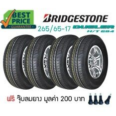 Bridgestone 265 65 17 D684 4 เส้น ปี 18 ฟรี จุ๊บยาง 4 ตัว มูลค่า 200 บาท กรุงเทพมหานคร