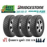ส่วนลด Bridgestone 265 65 17 D693 4 เส้น ปี 16 ฟรี จุ๊บลมยาง 4 ตัว Bridgestone ใน กรุงเทพมหานคร