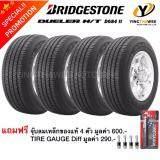 ขาย Bridgestone ยางบริสโตน ขนาด 265 65R17 Dueler H T 684Ii จำนวน 4 เส้น แถมจุ๊บเหล็กฟรี 4 ตัว ถูก