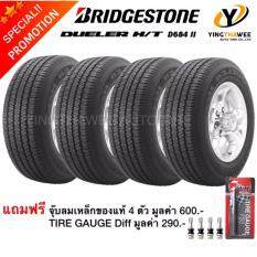 ส่วนลด สินค้า Bridgestone ยางบริสโตน ขนาด 265 65R17 Dueler H T 684Ii จำนวน 4 เส้น แถมจุ๊บเหล็กฟรี 4 ตัว