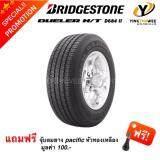 ซื้อ Bridgestone ยางบริสโตน ขนาด 265 65R17 Dueler H T 684Ii ถูก