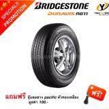 ขาย ซื้อ ออนไลน์ Bridgestone ยางรถยนต์ รุ่น Duravis R611 ขนาด 215 70R15 จำนวน 1 เส้น แถมฟรีจุ๊บเลสPacific 1 ตัว