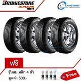 ขาย Bridgestone ยางรถยนต์ รุ่น Duravis R611 ขนาด 205 70R15 4 เส้น แถมจุ๊บเหล็ก 4 ตัว ออนไลน์ กรุงเทพมหานคร