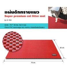 BuddyPaw แผ่นดักทรายแมว สีแดง 50x70cm น้ำหนัก1.8kg