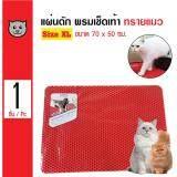 ราคา Buddypaw แผ่นดักทรายแมว พรมเช็ดเท้า สำหรับทรายแมวทุกชนิด Size Xl ขนาด 70X50 ซม สีแดง ใหม่