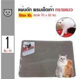 ราคา Buddypaw แผ่นดักทรายแมว พรมเช็ดเท้า สำหรับทรายแมวทุกชนิด Size Xl ขนาด 70X50 ซม สีเบจ Buddypaw