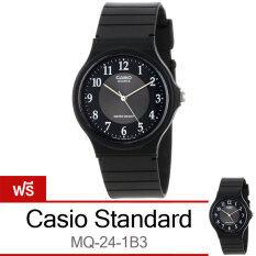 ราคา Buy1 Get 1 Casio Standard นาฬิกาข้อมือ Mq 24 1B3 สายยางสีดำ ถูก