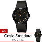 ขาย Buy1 Get 1 Casio Standard นาฬิกาข้อมือ Mq 24 1E สายยางสีดำ ราคาถูกที่สุด
