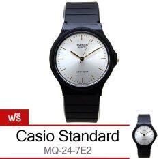 ขาย ซื้อ ออนไลน์ Buy1 Get 1 Casio Standard นาฬิกาข้อมือ Mq 24 7E2 สายยางสีดำ