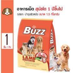 ซื้อ Buzz อาหารสุนัข รสแกะ บำรุงขนและผิวหนัง สำหรับสุนัขโต 1 ปีขึ้นไป ขนาด 1 5 กิโลกรัม