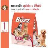 ซื้อ Buzz อาหารสุนัข รสตับ บำรุงขนและผิวหนัง สำหรับสุนัขโต 1 ปีขึ้นไป ขนาด 1 5 กิโลกรัม ใน กรุงเทพมหานคร