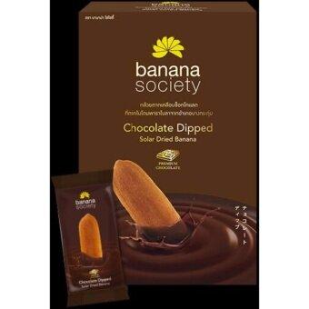 กล้วยตากพลังงานแสงอาทิตย์ by Banana Society