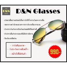 ราคา แว่นกันแดด แว่นตาขับรถ กันแดดตอนกลางวัน กันแสงตอนกลางคืน By D N Glasses D N เป็นต้นฉบับ