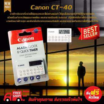 Canon Alarm clock CT-40 - สีขาว