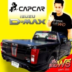ผ้าใบปิดกระบะ Capcar รุ่น Isuzu D-Max All New แค็บ 2 ประตู 2012 - ปัจจุบัน.