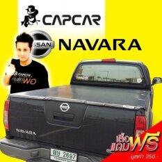 ผ้าใบปิดกระบะ Capcar รุ่น Nissan Navara แค็บ 2 ประตู 2007 - 2014.