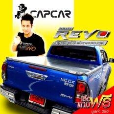 ผ้าใบปิดกระบะแคบคาร์ Capcar รุ่น Revo แค็ป 2 ประตู ปี 2015 - ปัจจุบัน.