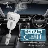 เครื่องเพิ่มความชื้นในรถยนตร์ ระบบพ่นไอน้ำ เตาอโรม่าปรับอากาศในรถยนต์ Car Aroma รุ่น 2 สีขาว White เป็นต้นฉบับ