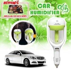 ขาย เครื่องเพิ่มความชื้นในรถยนตร์ ระบบพ่นไอน้ำ เตาอโรม่าปรับอากาศในรถยนต์ Car Aroma สีเขียวอ่อน Green แถมฟรี แผ่นรองเมาส์ลายกราฟฟิก Best 4 U ถูก