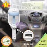 ซื้อ เครื่องเพิ่มความชื้นในรถยนตร์ ระบบพ่นไอน้ำ เตาอโรม่าปรับอากาศในรถยนต์ Car Aroma มีช่อง Usb สีฟ้า Blue Car Humidifier ถูก