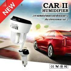 ราคา เครื่องเพิ่มความชื่นในอากาศพร้อมที่ชาร์จในรถยนต์ Car Charger Humidifier Usb Port รุ่น 2 ใหม่ ถูก