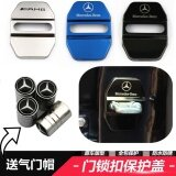 Car Door Lock Cover Door Lock Cover Intl จีน