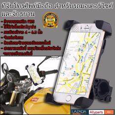 ซื้อ Ally Mobile ที่จับโทรศัพท์มือถือ สำหรับรถมอเตอร์ไซค์และจักรยาน ใช้ได้กับ Iphone Samsungและโทรศัพท์ทุกรุ่น จำนวน 1 ชุด Ally ถูก