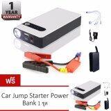 ซื้อ Car Jump Starter Power Bank 2017 อุปกรณ์ช่วยสตาร์ท ไฟฉาย เครื่อง ชาร์จ แบตเตอรี่ รถยนต์ จั้มสตาร์ท แบตสำรอง 1 แถม 1 ออนไลน์ ถูก