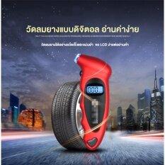 โปรโมชั่น Car ที่วัดลมยาง รถยนต์ ดิจิตอล พร้อมไฟ Led หัววัดลมยาง เครื่องหัววัดลมยาง เกจ์วัดลมยาง Digital Vehicle Tire Gauge Vehicle Tool Tyb02 กรุงเทพมหานคร