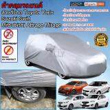 ซื้อ Ally ผ้าคลุมรถ ผ้าคลุมรถยนต์ รุ่น Silver สำหรับรถ Toyota Yaris Suzuki Swift Mitsubishi Mirage Mitsubishi Attrage และ รถเก๋งขนาดเล็ก 3 50 4 30 เมตร Size M สีเงิน ถูก ใน ไทย