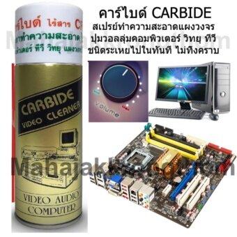 Carbide Cleaner คาร์ไบด์ สเปรย์ทำความสะอาดแผงวงจร น้ำยาทำความสะอาด เครื่องใช้ไฟฟ้า แผงวงจรไฟฟ้า ปุ่มวอลลุ่ม ทีวี วีดีโอ วิทยุ220 ml