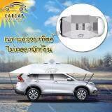 ซื้อ Carcap ร่มรถ ร่มรถยนต์ ร่มกันแดดรถยนต์ กันแดด กันร้อน ร่มบังแดดรถยนต์ ขนาด 430X250Cm สำหรับรถ Suv และรถกระบะ Manual Carsunclose Suv 430 250Cm Heaven9