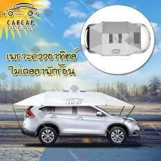 โปรโมชั่น Carcap ร่มรถ ร่มรถยนต์ ร่มกันแดดรถยนต์ กันแดด กันร้อน ร่มบังแดดรถยนต์ ขนาด 430X250Cm สำหรับรถ Suv และรถกระบะ Manual Carsunclose Suv 430 250Cm Thailand