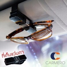 โปรโมชั่น Carmero ที่เก็บ แว่นกันแดด กรอบแว่น ที่หนีบ แว่นตาดำ ที่เก็บของ ในรถยนต์ แต่งรถ Carmero Sunglasses Holder Sunglass Visor Clip For Car Eyeglasses Carmero ใหม่ล่าสุด