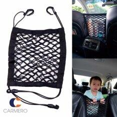 ซื้อ Carmero กระเป๋าตาข่าย จัดระเบียบ เก็บของ ในรถ รถยนต์ กันเด็ก Car Storage Center Net Mesh Hanging Organizer For Kids ถูก ใน กรุงเทพมหานคร