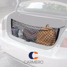 Carmero กระเป๋า ตาข่าย จัดระเบียบ เก็บของ รถยนต์ ท้ายรถ แต่งรถ Car Storage Trunk Net Mesh Organizer ใหม่ล่าสุด